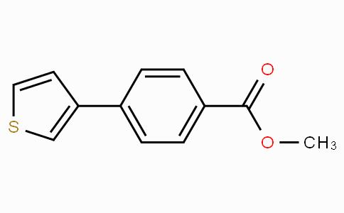 4-(3-噻吩基)苯甲酸甲酯