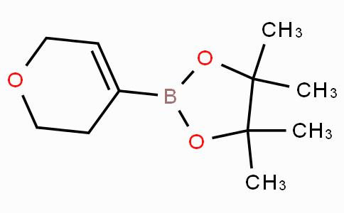 3,6-二氢-2H-吡喃-4-硼酸频哪醇酯