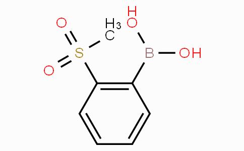 2-甲砜基苯硼酸