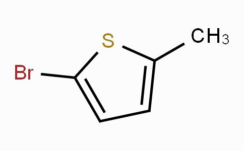 2-溴-5-甲基噻吩(含稳定剂铜芯和碳酸氢钠)