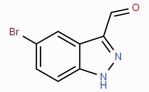 5-溴吲唑-3-甲醛