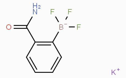 (2-甲酰氨苯基)三氟硼酸钾