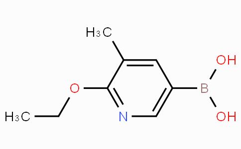 2-乙氧基-3-甲基吡啶-5-硼酸