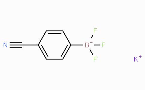 (4-氰基苯基)三氟硼酸钾