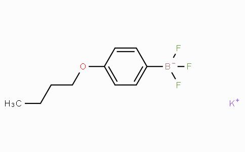 (4-N-丁氧基苯基)三氟酸钾