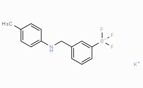 3 - ((4-甲基苯基氨基)甲基)苯基三氟硼酸钾